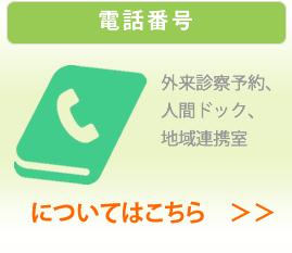 電話番号一覧