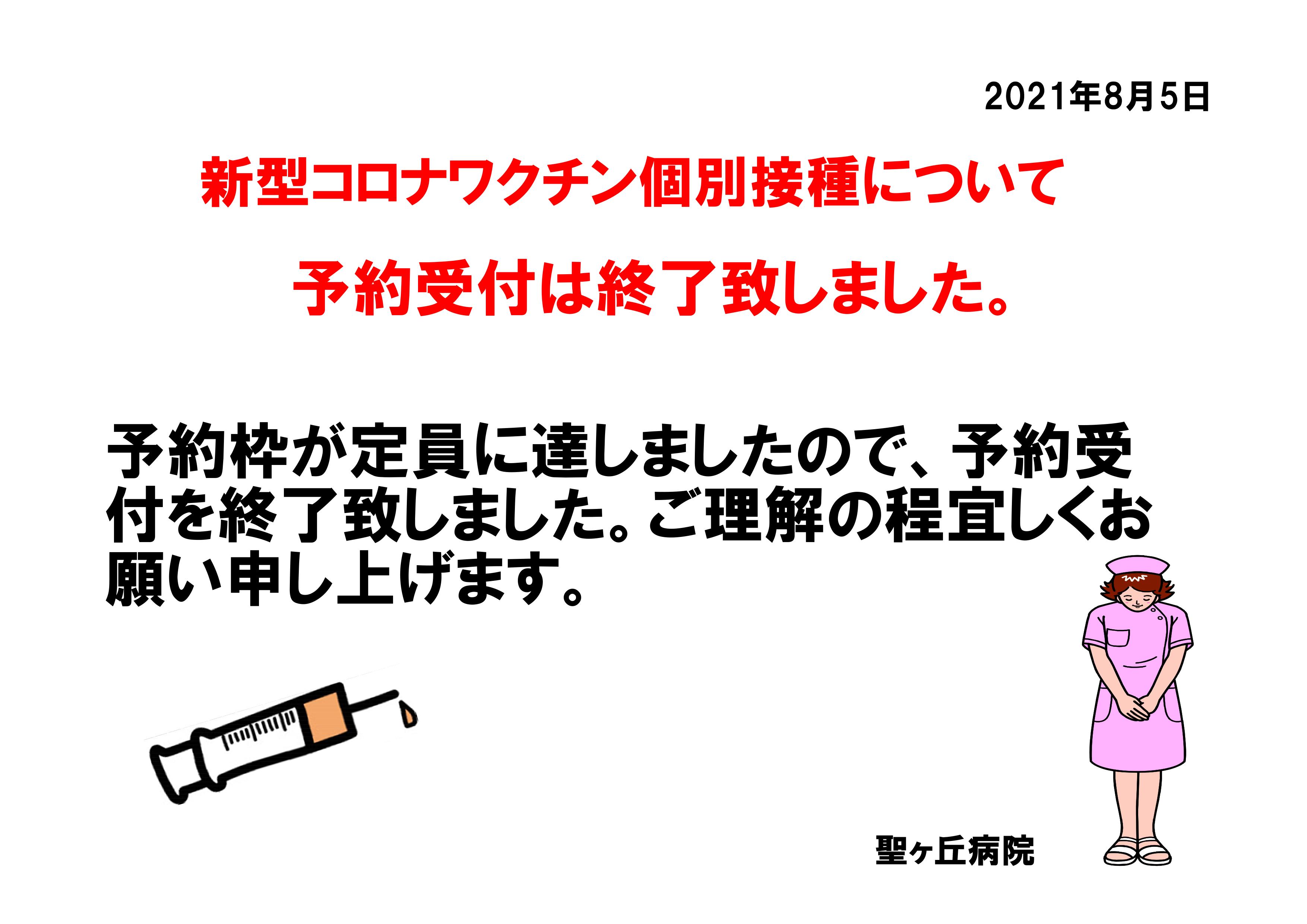 20210805_vaccination